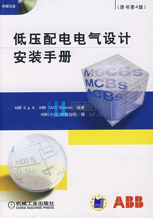 低压配电电气设计安装手册
